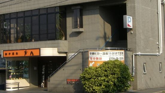 宇治第一酒店