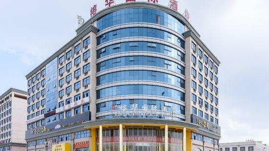 南寧榕華國際酒店