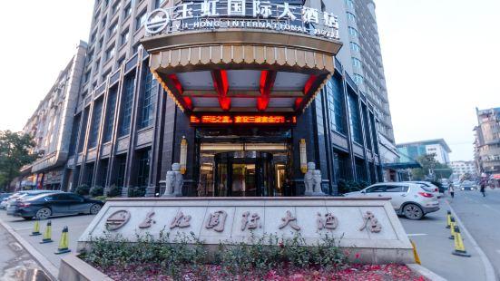 玉山玉虹國際大酒店