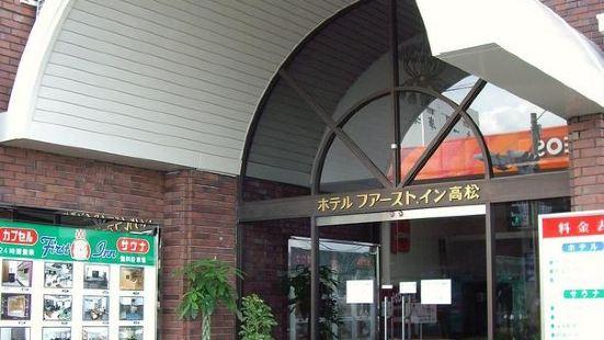 首先酒店高松