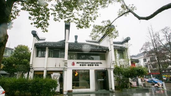 衢州古越風客棧