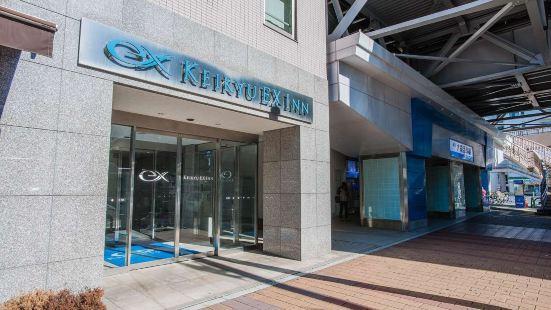 Keikyu EX Inn Omori Kaigan-Station