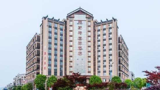 韶山新天地步行街雅斯特國際酒店