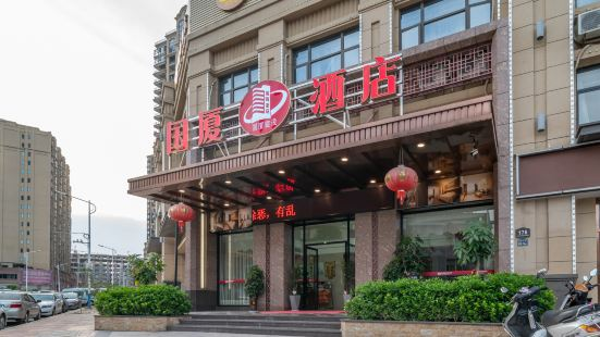雲霄國廈酒店