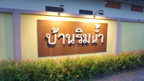 Baan Rim Nam Resort Muang Phang Nga