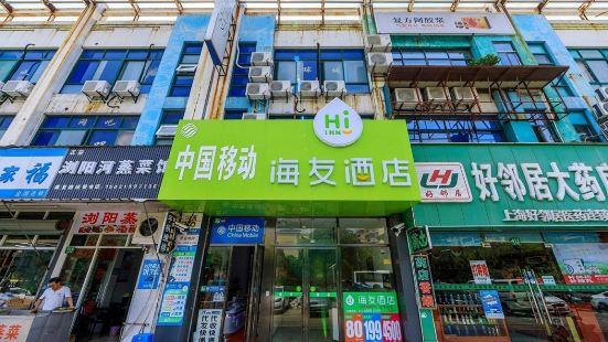Hi Inn (Shanghai Zhangjiang Park)