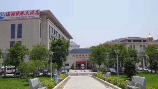 南昌瑤湖明珠大酒店