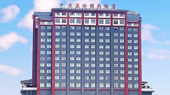 뮬란 워터 타운 호텔