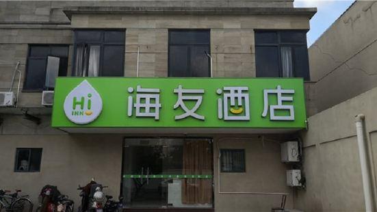 海友酒店(上海五角場店)