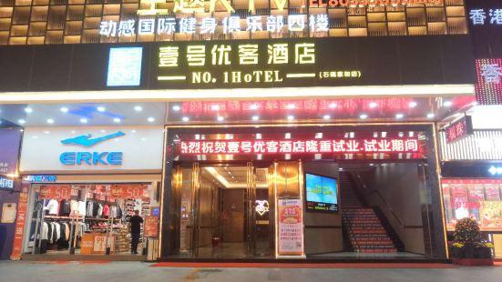 No.1 Hotel (Dongguan Shijie Jiahe)