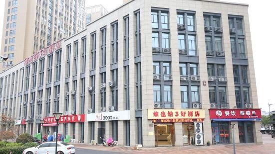 Vienna 3 Best Hotel (Hangzhou Paradise)