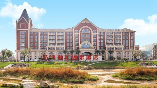 濰坊弘潤融匯温泉酒店