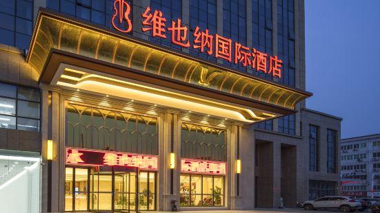 비엔나 인터내셔널 호텔 - 난징 리수이 중산시루지점