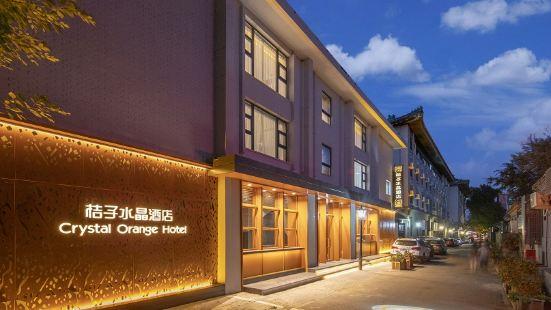 桔子水晶北京南鑼鼓巷酒店