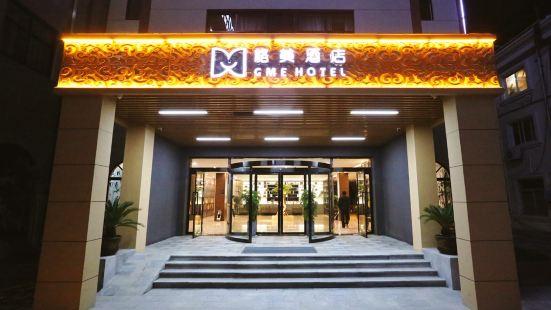 GME 호텔 - 닝보 홍탕 하이더광장지점