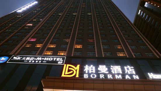 Borrman Hotel (Xining Railway Station Jianguo Road)
