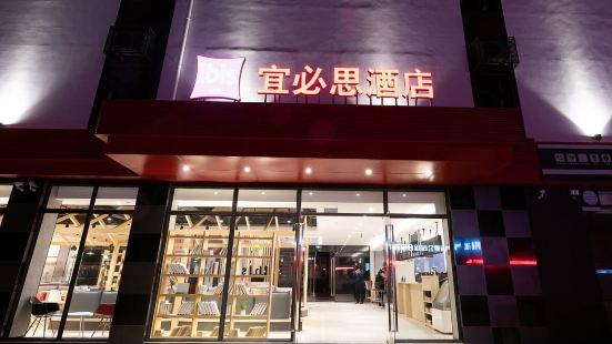 宜必思酒店(紹興陽明北路店)