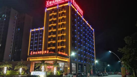 Vienna International Hotel(Yangxifuda)