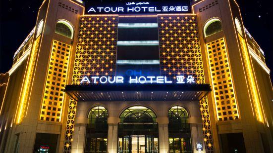 亞朵酒店(吐魯番文化西路店)