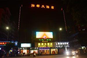 广州湘都大酒店(亲子房)