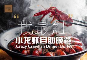 上海金桥红枫万豪酒店(【5折狂欢价】主题自助晚餐)