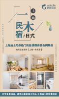 上海一木民宿(上海迪士尼往返接送)