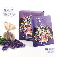 ��枫酒店(广州番禺野生动物园店)��枫促眠热覆蒸汽眼罩1盒