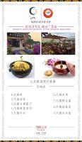 昆明�m朵度假酒店(汽锅宴)