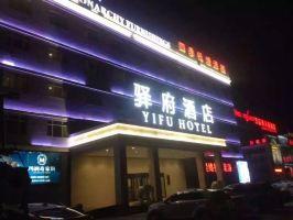 北京北七家未来科学城驿府酒店(驿府商务标准房)