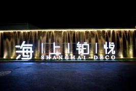上海海上铂悦酒店(超值四人餐)