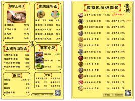 客城美食(5元餐饮代金券)