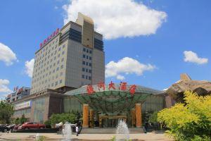 天津银河大酒店(C座标准间)