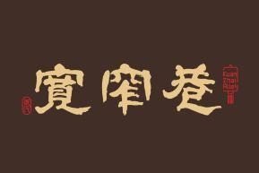 【满减权益】张氏宽窄巷消费满100立减15元