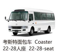 上海豫园万丽酒店(凯斯特大巴22-28座单程接送浦东机场)