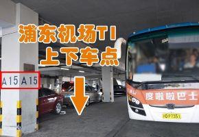上海城市琪遇酒店-浦东机场往返接送