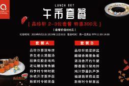 上海江桥绿地铂骊酒店(中式午市2至3人特惠套餐)