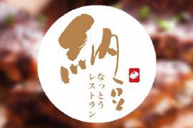 纳豆日本料理