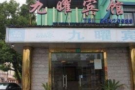 上海九曜宾馆(标准房)