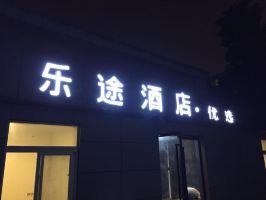 北京乐途优选酒店和平北街地铁站店(高级大床房)