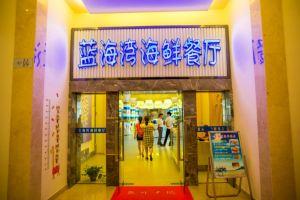 惠东海公园海景度假酒店(【须提前预约】美味自助早餐)