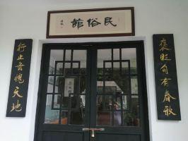 上海时生隅园林文化酒店(叶园门票1张)