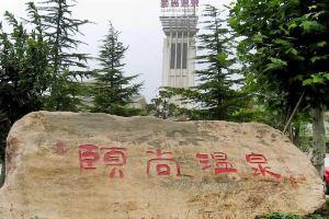 南京汤山颐尚温泉度假村(豪华十人套餐)