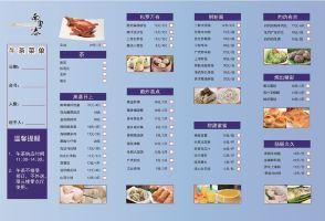 上海蓝天宾馆畅吃套餐