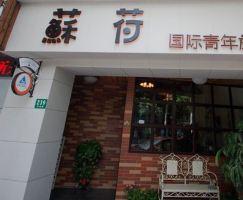 苏荷国际青年旅舍(上海外滩店)(普通房)