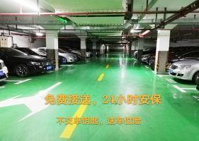 般�丫频旰缜殴�展-虹桥机场室内1日停车券