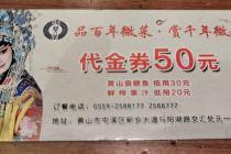 滨江花园酒店(黄山屯溪老街店)(环翠堂指定菜品50元餐饮代金券)