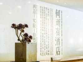 北京何所有酒店(商务大床房)