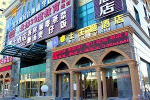 睿士主题酒店(北京木樨园店)(异域风情豪华大床房)