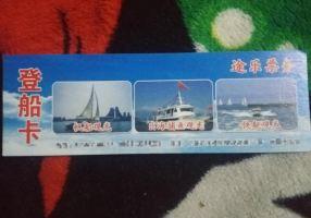 日照培平渔家乐(出海捕鱼帆船快艇三合一套餐票)