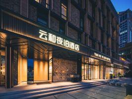 云和夜泊酒店(上海虹桥枢纽国展中心店)(2-3人套餐(中餐或晚餐))